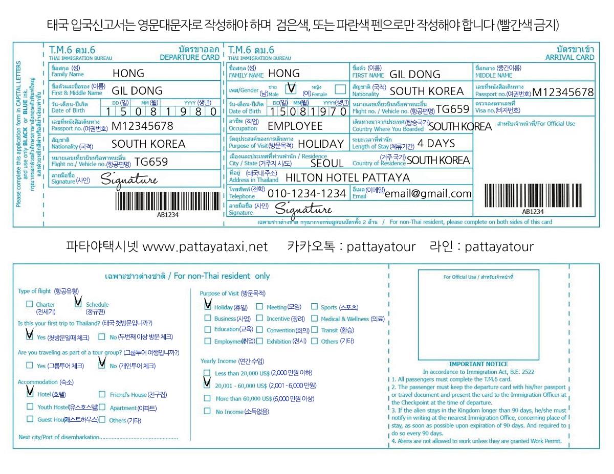 태국입국신고서(TM6)