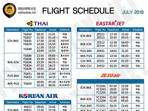 항공시간표