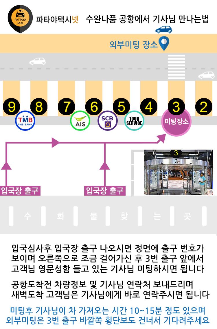 수완나품 공항 미팅장소