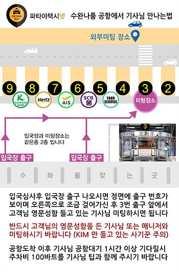 파타야택시넷 수완나품 미팅장소